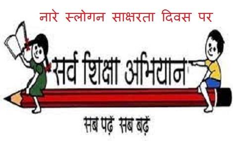 Saksharta Abhiyan Slogan Saksharta Diwas Date Quotes In Hindi
