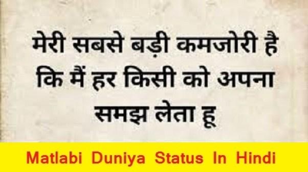 Best Matlabi Duniya Status In Hindi | मतलबी दुनिया स्टेटस शायरी | Selfish Friends Status