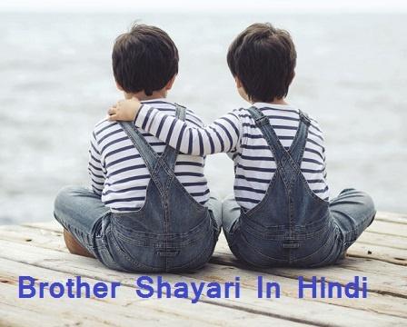 Brother Shayari In Hindi Bhai Ke Liye SMS Shayari 2 Line For Facebook & Whatsapp