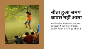 बीता हुआ समय वापस नहीं आता पर निबंध   Essay on Elapsed time does not come back in Hindi
