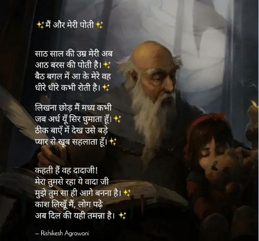 Grandparents Day Poem In Hindi