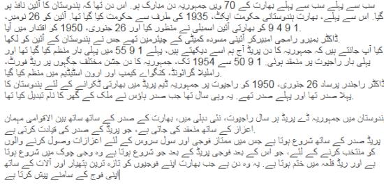 Republic Day Speech In the Urdu Language