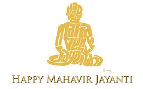 Mahavir Jayanti Pics