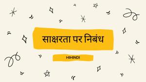 साक्षरता अभियान पर निबंध Saksharta Abhiyan Essay In Hindi