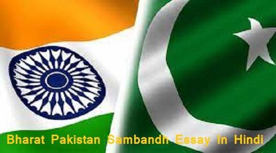 Bharat Pakistan Sambandh Essay In Hindi