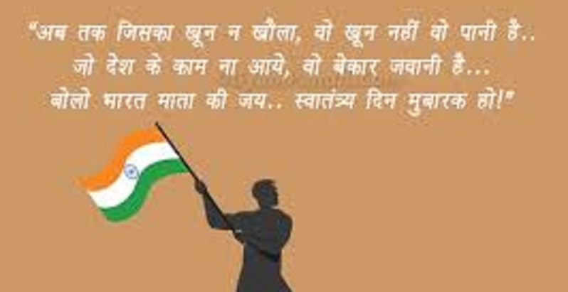 Independence Day Nare Slogan 2019 Best Slogan On 15 August
