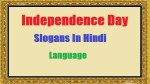स्वतंत्रता दिवस पर नारे स्लोगन 15 अगस्त 2021 - Independence Day Slogans In Hindi Language