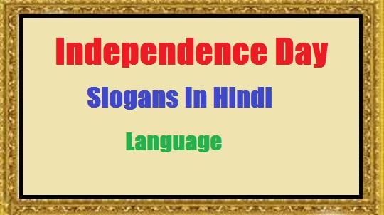 Independence Day Slogans In Hindi Language