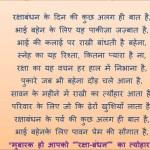 Paragraph On Raksha Bandhan In Hindi - रक्षा बंधन पर अनुच्छेद