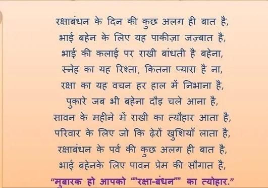 Paragraph On Raksha Bandhan In Hindi