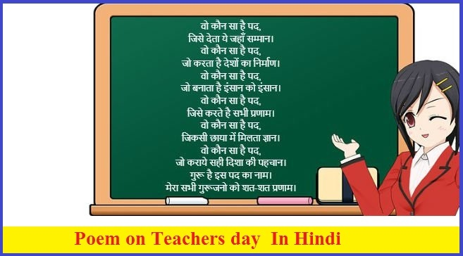 Poem on Teachers day 2020 In Hindi