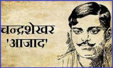 चन्द्रशेखर आजाद का जीवन परिचय | Biography Of Chandrashekhar Azad In Hindi Language