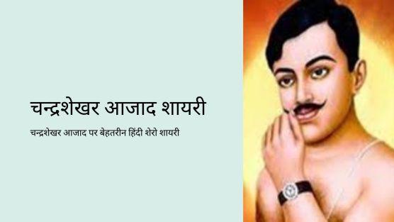 Chandrashekhar Azad Shayari In Hindi चन्द्रशेखर आजाद शायरी