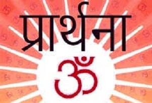 Essay on Prayer in Hindi
