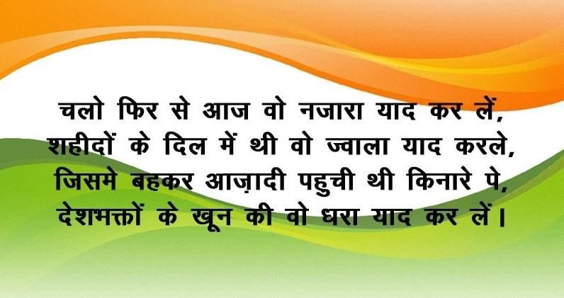 Desh Bhakti Lines Shayari In Hindi