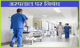 Essay On Hospital In Hindi