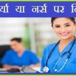 परिचर्या या नर्स पर निबंध - Essay On Nurse In Hindi