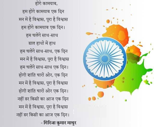 hindi poem das bhakti