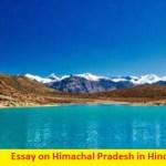 हिमाचल प्रदेश पर निबंध | Essay on Himachal Pradesh in Hindi