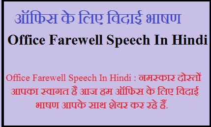 ऑफिस के लिए विदाई भाषण | Office Farewell Speech In Hindi