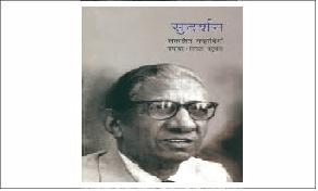 Biography Of Hindi Writer Sudarshan In Hindi