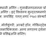 Essay On Rajasthan In Sanskrit राजस्थान प्रदेश संस्कृत निबंध