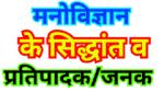 मनोविज्ञान के सिद्धांत और उनके प्रतिपादक हिंदी में   theories of psychology and their exponents in Hindi