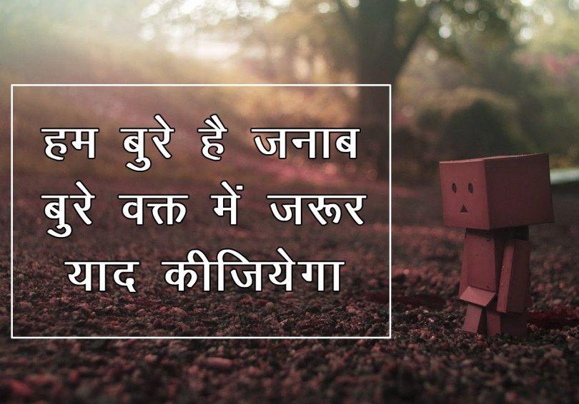 Sad Dp Shayari Girl