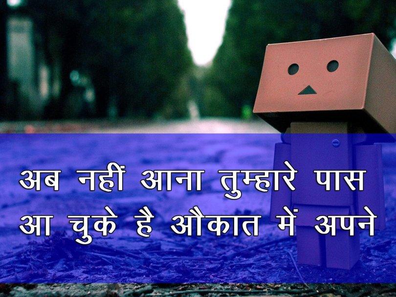 Sad Girl Shayari Pic