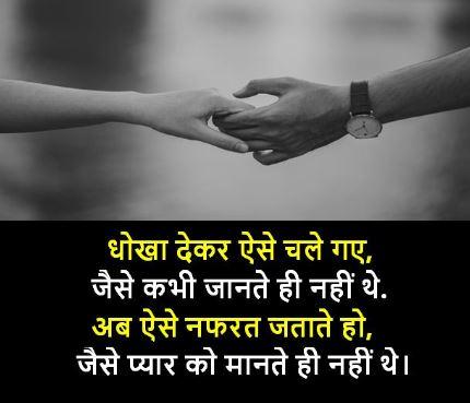 dhoka dp in hindi