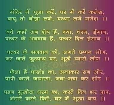 mandir me pooja kare ghr me kare kalesh bapu to bojh lage ptthr lage ganesh bache kaha ab shesh hai daya, dhram, iman ptthar ke bhagvan hai patthar ke dil insan patthar ke bhagvan ko lagte 56 bhog mar jate hai futpath par bhukhe pyase log faila hai paakhnd ka andhkar sab or papi karte jaagran mcha mcha kar shor pahan mukhota dhram ka karte din bhr paap bhndare karte fire ghr me bhukha baap