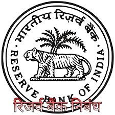 भारतीय रिजर्व बैंक पर निबंध | Essay on the Reserve Bank of India In Hindi