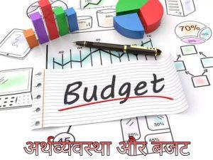 सरकारी बजट एवं अर्थव्यवस्था पर निबंध । Essay On Government budget and economy in hindi