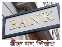 बैंक पर निबंध । Essay On Bank In Hindi