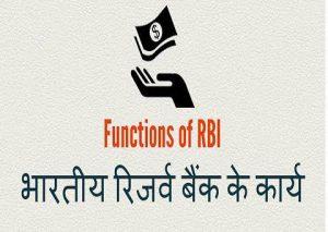 केंद्रीय बैंक : कार्य एवं साख नियंत्रण । Central Bank Functions And Credit Control In Hindi