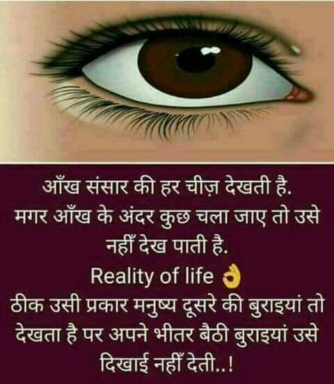 Antarwasnna Poem Shayari
