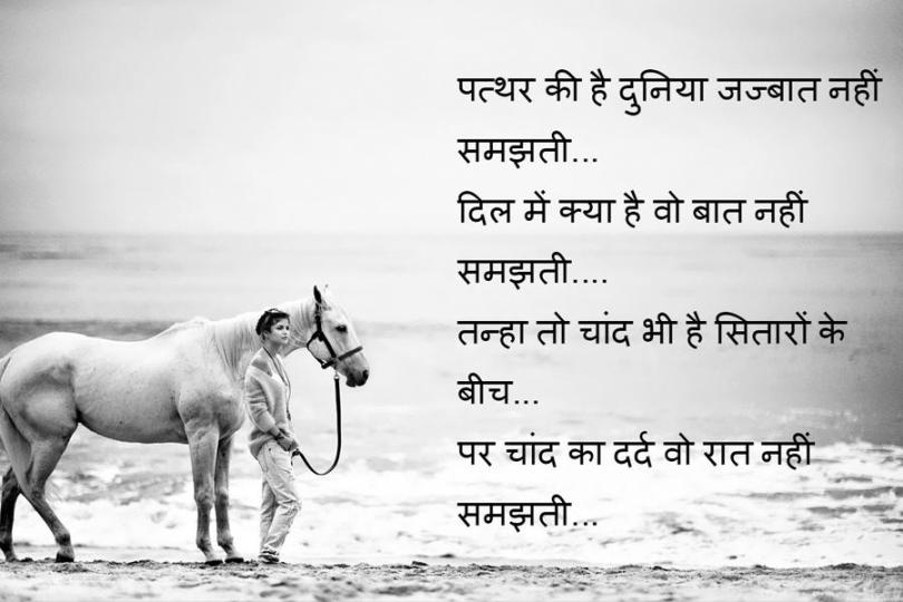 Ghode Par Shayari In Hindi