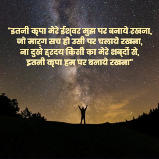 Hindi Prayer Songs List