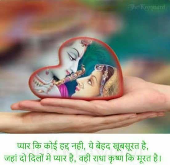 Krishna ki deewani