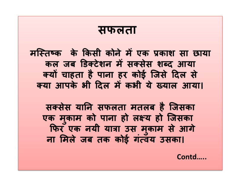 inspirational poem in hindi on success
