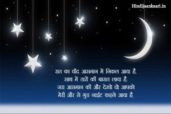 Chand Moon Shayari Image Hindi
