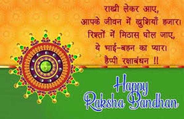 Happy Raksha Bandhan Status 2020 Hindi Images