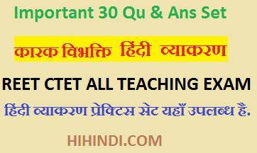 Karak   Hindi Test Series For Reet Level 1 & Level 2   Mock Test Online Quiz