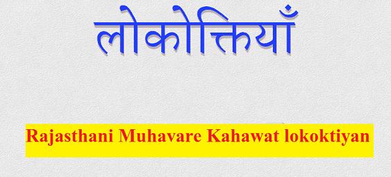 Rajasthani Muhavare Kahawat lokoktiyan