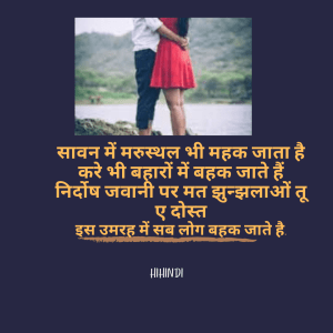 Unsuccessful Love Quotes In Hindi