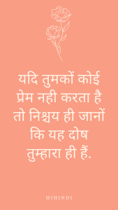 Very Emotional Love Quotes In Hindi