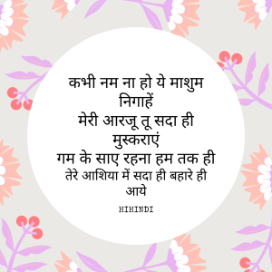 Unlucky In Love Quotes In Hindi