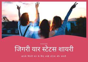 Jigri Yaar Status In Hindi जिगरी दोस्त यार की दोस्ती पर स्टेटस शायरी