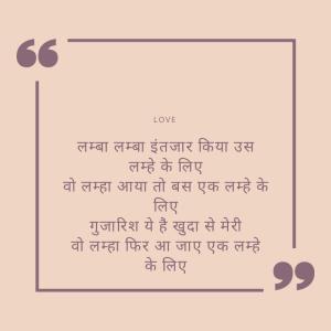 Trust Love Quotes In Hindi