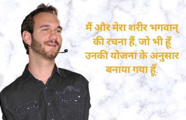 Nick Vujicic quotes hindi